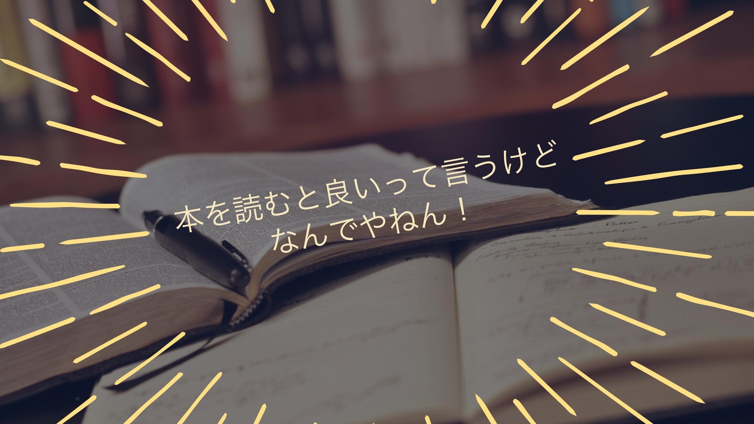 本を読むメリットの考察―世界の幅を広げる読書体験