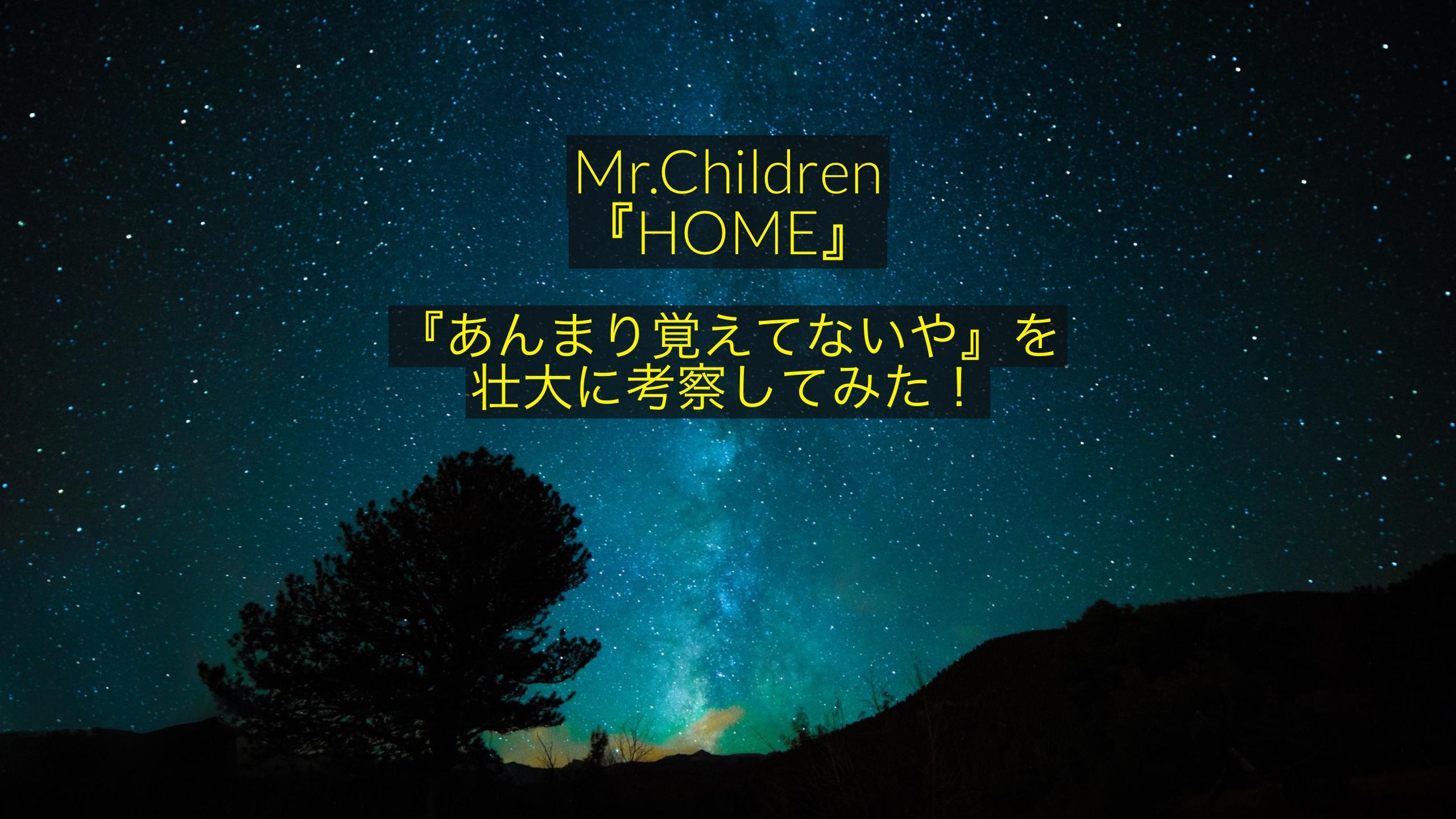 Mr.children『あんまり覚えてないや』を壮大に考察してみた!