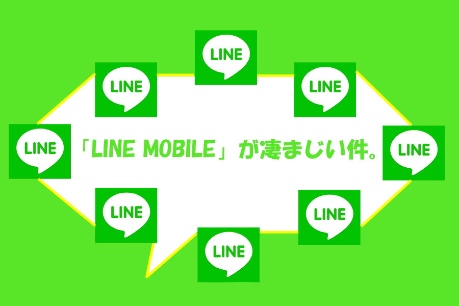 TwitterやFacebookの通信費が無料で月額500円から使えるLINE MOBILEが凄まじい件