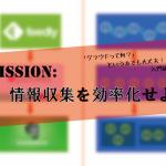 Feedly→Pocket→Evernoteで情報収集の効率化2