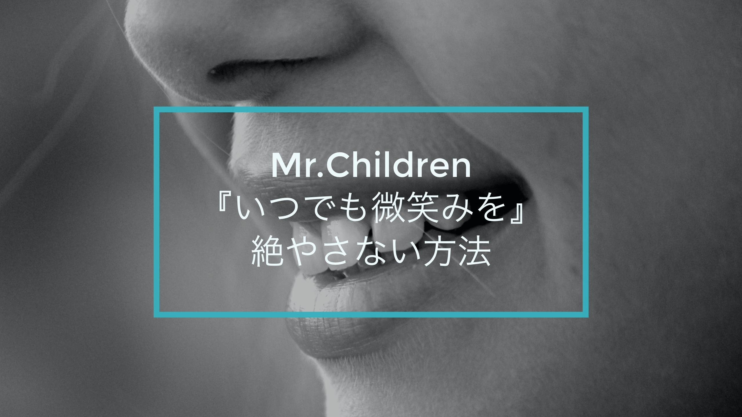 Mr.Children『いつでも微笑みを』から学ぶいつも微笑みを絶やさない方法
