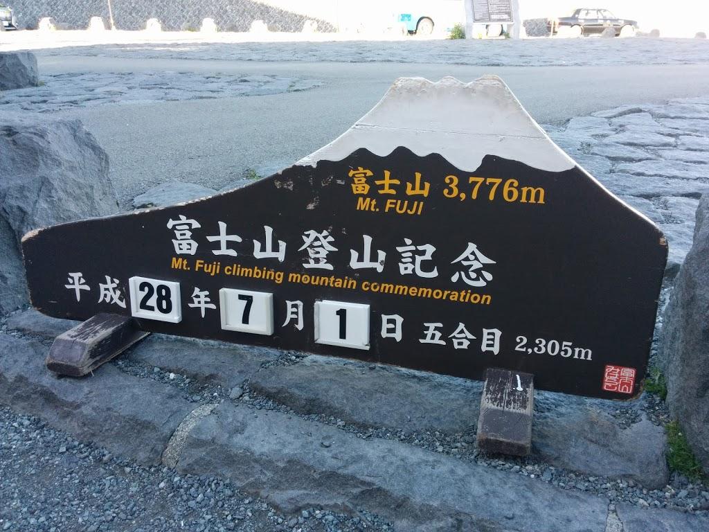 富士山が世界遺産に登録された2013年から2016年における観光客の変化についての雑記めいた考察