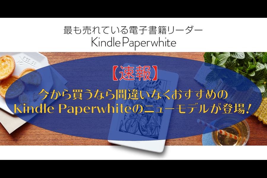 な、なんだってー!間違いなくイチオシのKindle  Paperwhiteのマンガ版が登場!―従来の4倍の保存容量&ページ早送り機能