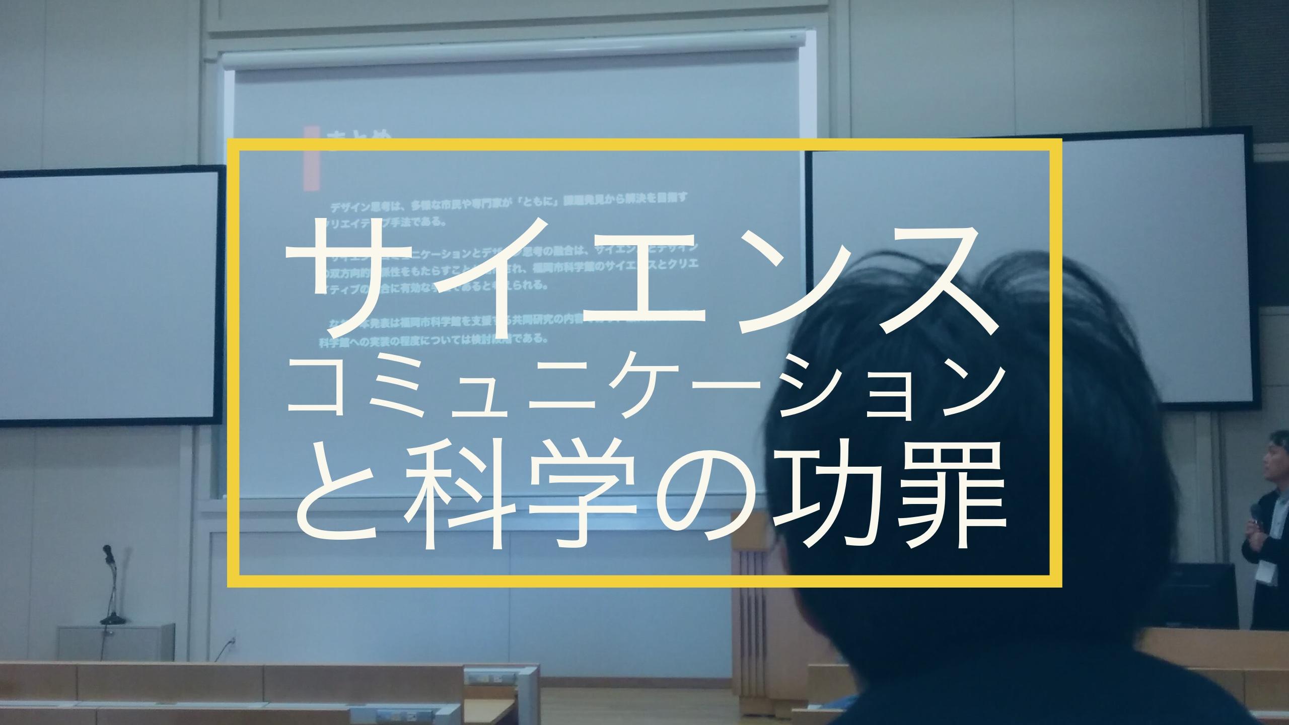 サイエンスコミュニケーションと科学の功罪―日本サイエンスコミュニケーション協会年会に参加した感想