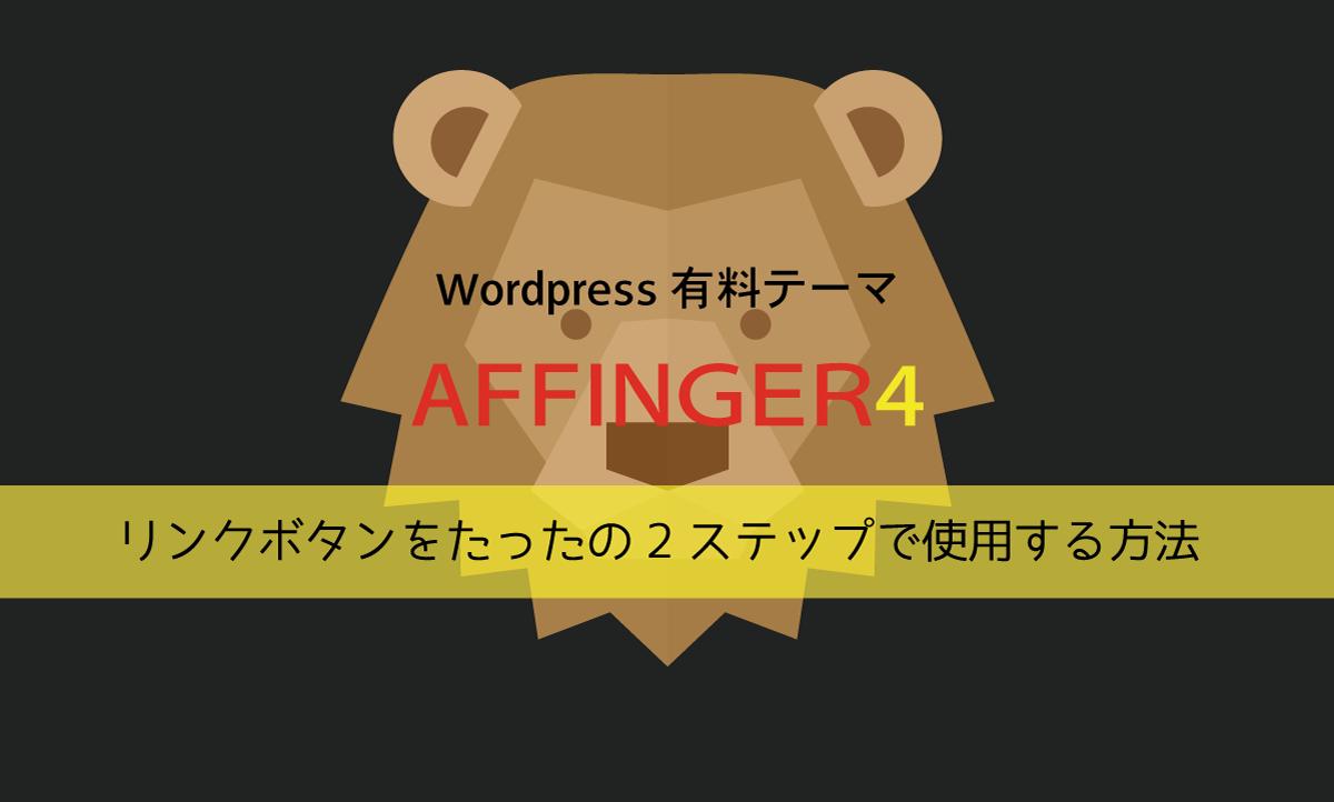 【修正】AFFINGER4にてデフォルトのリンクボタンをたったの2ステップで使用する方法