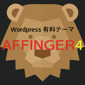 AFFINGER4っぽいライオン(文字入り)