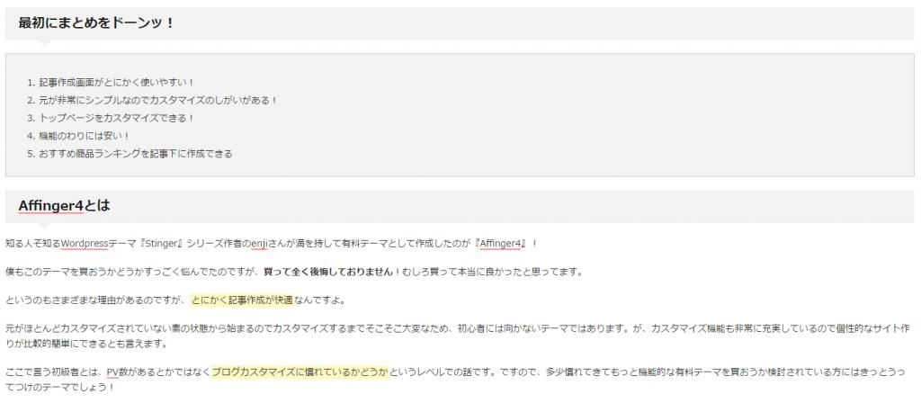 Affinger4_記事作成画面