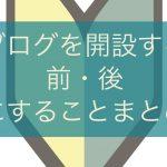blog_start_before_after
