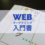 guide_webmarketing