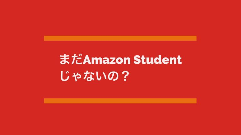 mada_amazonstudent