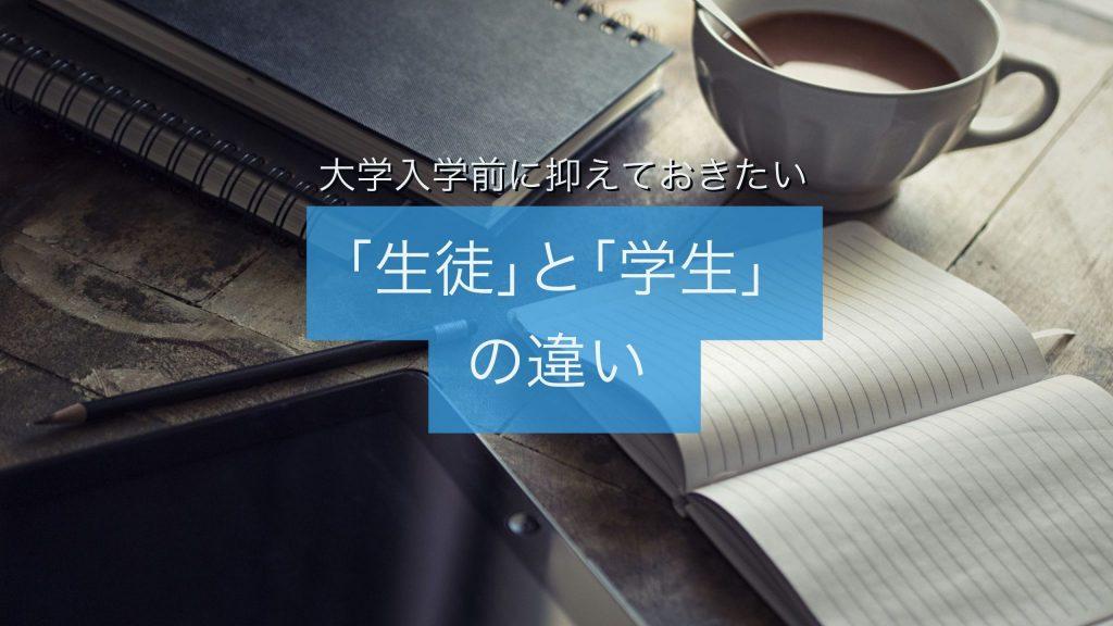 seito_gakusei_tigai