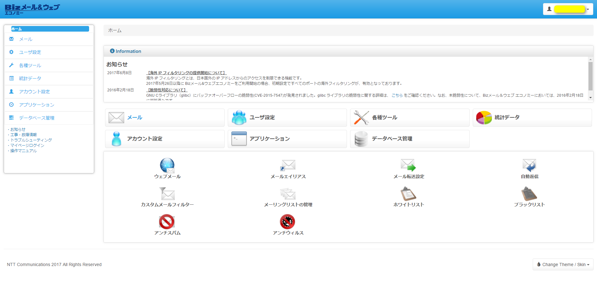NTT BizLinkのBizメール&ウェブでWordpressをインストールしトップに表示する方法