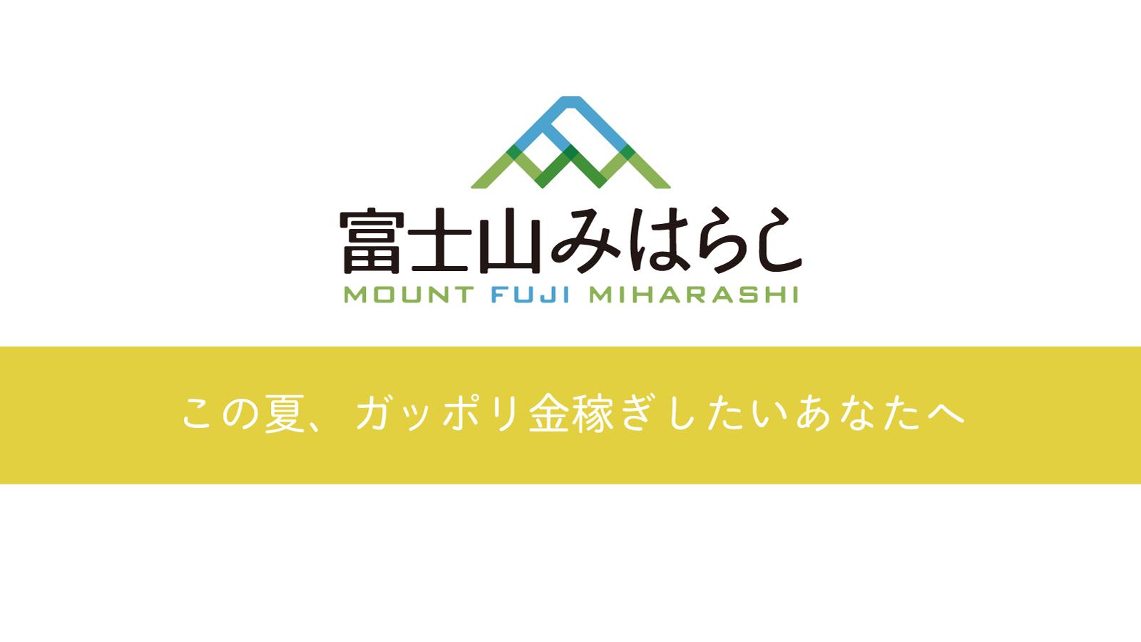夏の聖地、富士山住み込みバイトでガポガポ金稼ぎしたい人大募集中!!