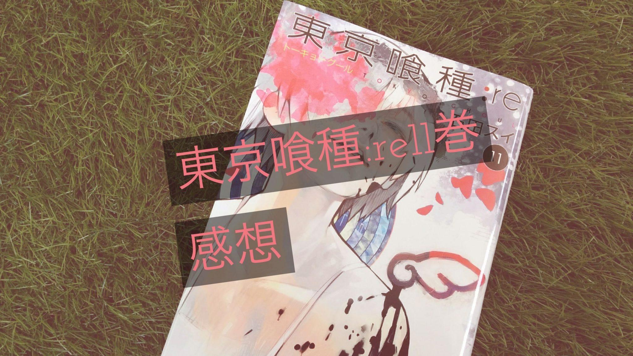 """【感想】東京喰種:re 11巻―対話と生き様から描かれる""""覚悟"""""""