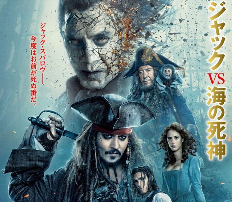 【映画感想・ネタバレ】5作目にして裏切らない!―パイレーツ・オブ・カリビアン 最後の海賊