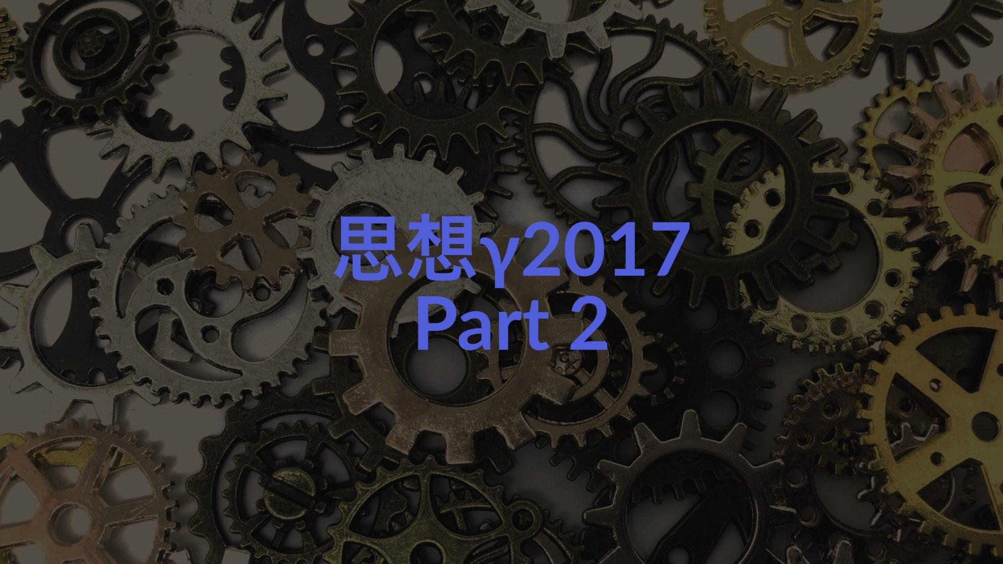 【Part2】思想γ2017―自分らしく生きる原理的考察と他者論
