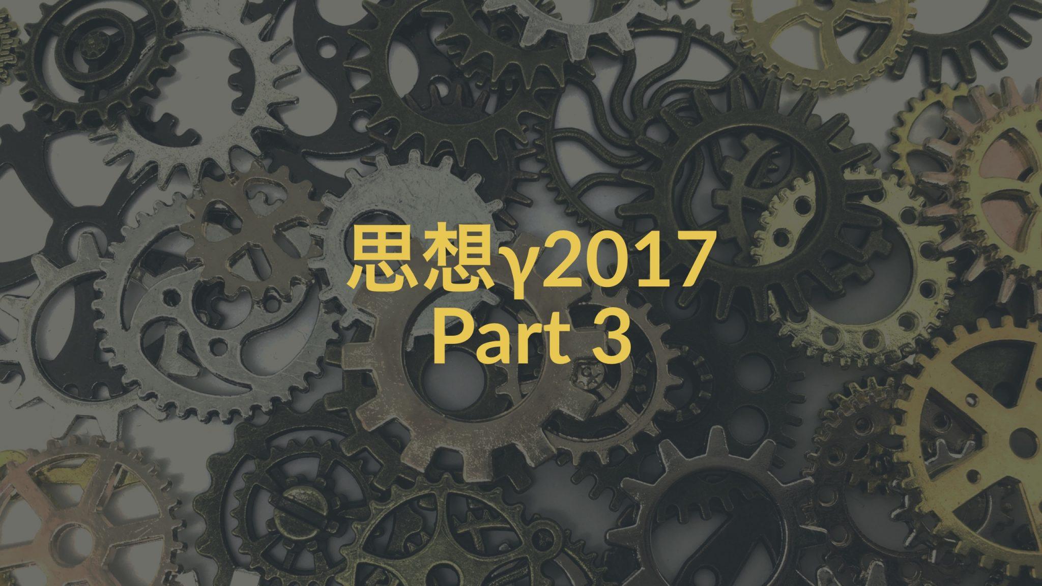 【Part3】思想γ2017―生きる上での現代哲学的問題と原理的規範