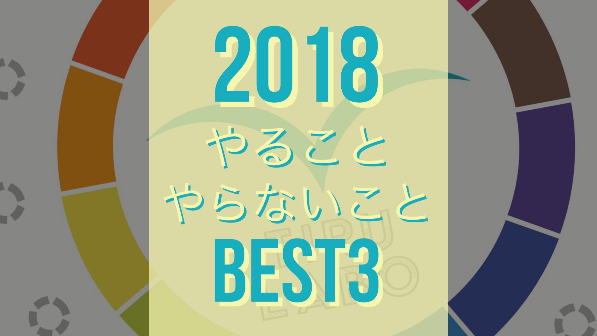 2018年やらないこと・やることベスト3