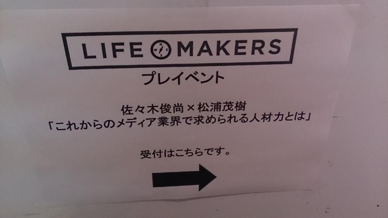 佐々木俊尚×松浦茂樹トークセッション「これからのメディア業界で求められる人材力とは」に参加してきました。
