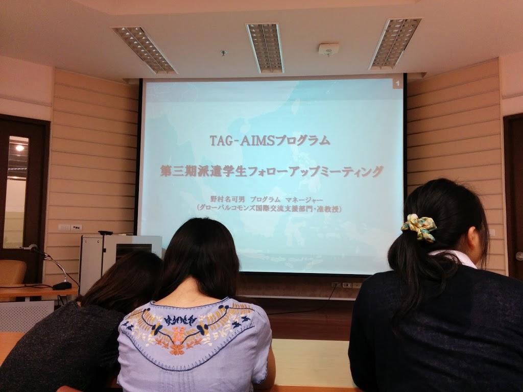 短期留学の半分を終えて-筑波大学AIMSプログラムのフォローアップMTに参加!