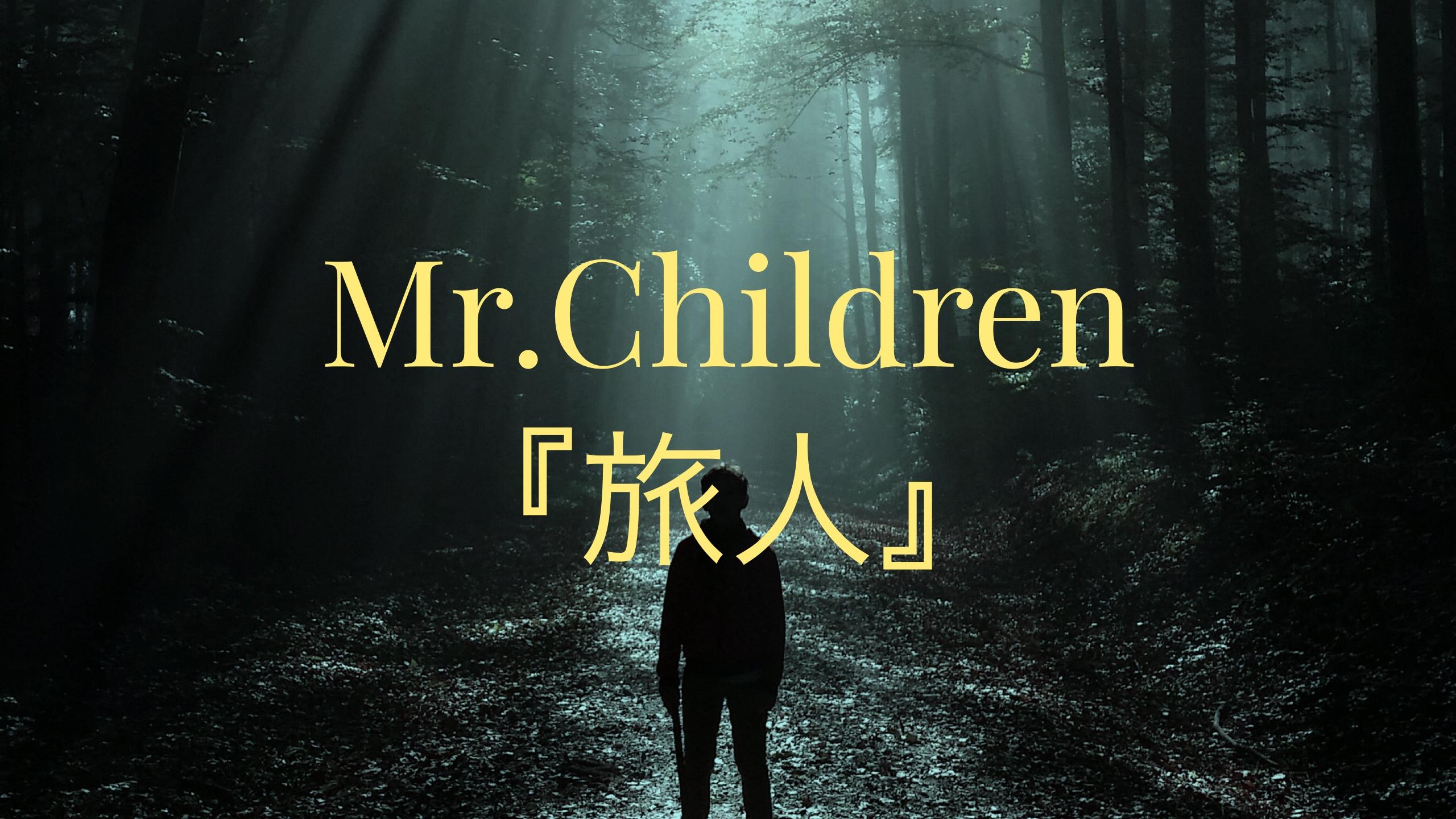 Mr.Children『旅人』-愛に舞い、夢を追う旅人は今日もまた神頼み