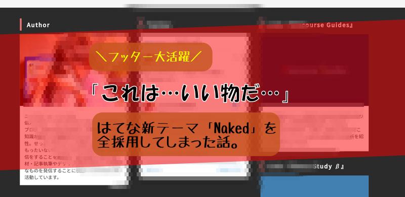 注目のはてなカスタムテーマ「Naked」を全面的に採用してしまった話。ーフッターのカスタマイズ方法も解説
