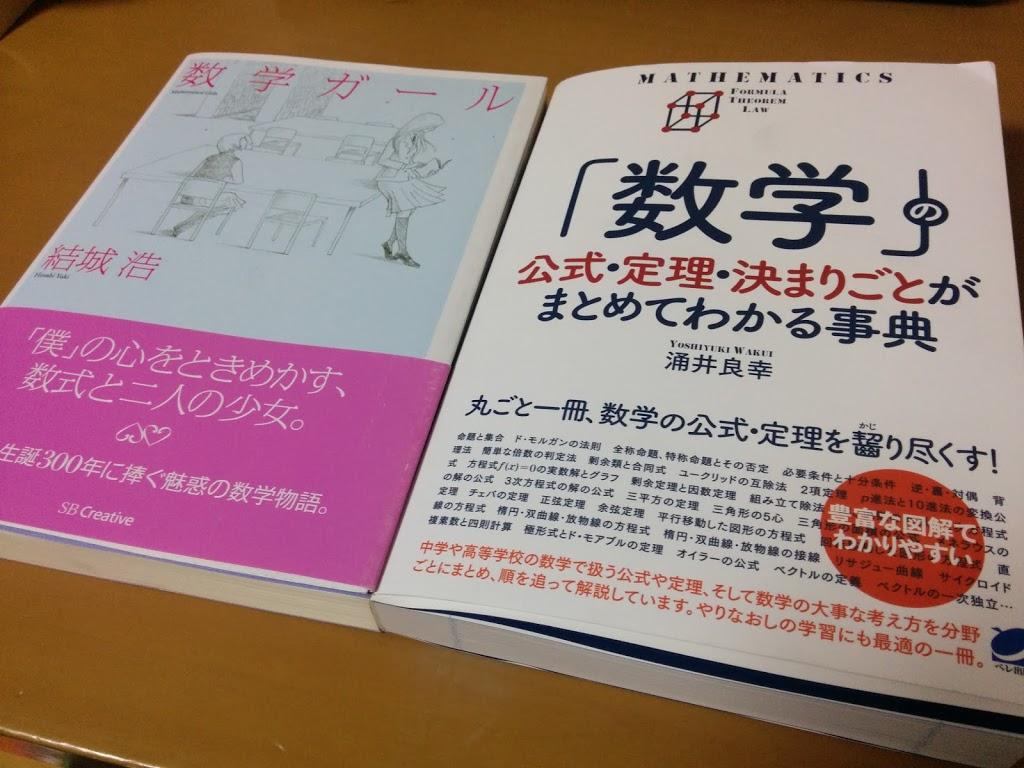 【数学に】やり直し数学のために購入した本2冊の紹介-事典と数学ガールシリーズ【萌えを!】