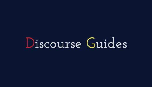 『Discourse Guides』を開設するにあたってCDSの紹介とサイトを開設した理由