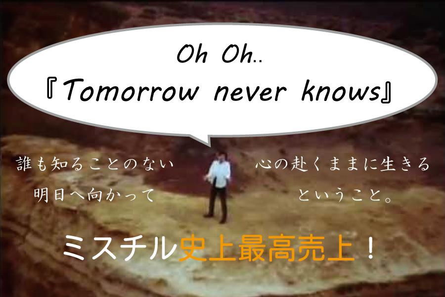 ミスチル史上最高売上!『Tomorrow never knows』―心の赴くまま生きようじゃないか!