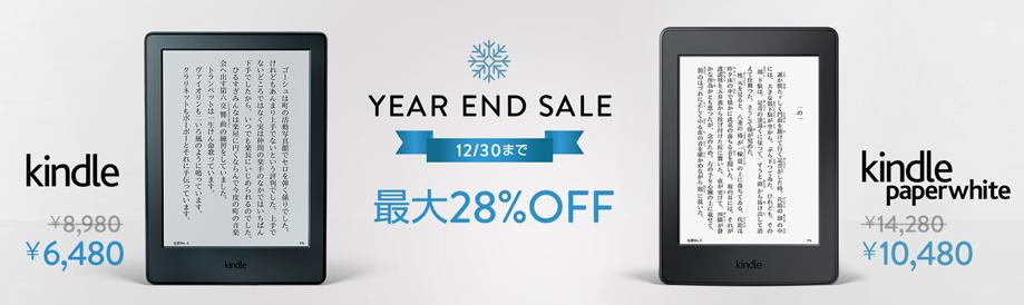 【これは買い!】Kindleが年末セールで12/30まで最大28%オフ!