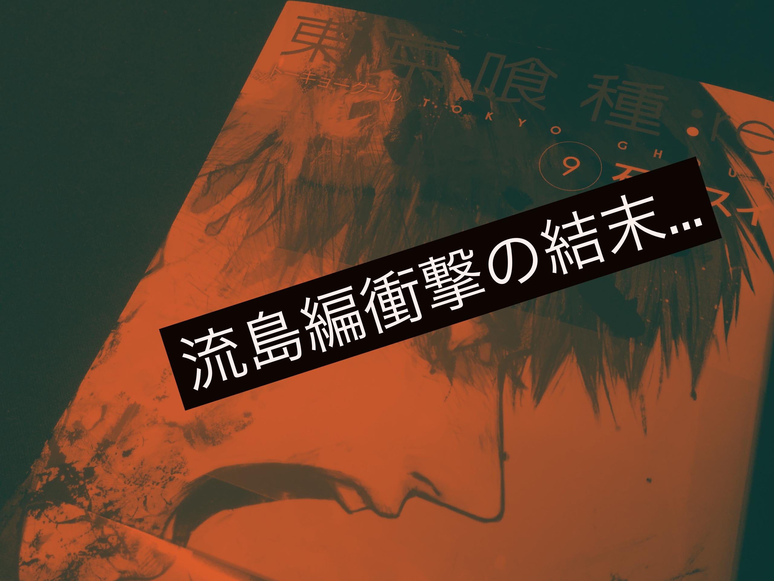 【感想】東京喰種:re9巻―流島編完結…残る者と去る者、物語は核心へ!