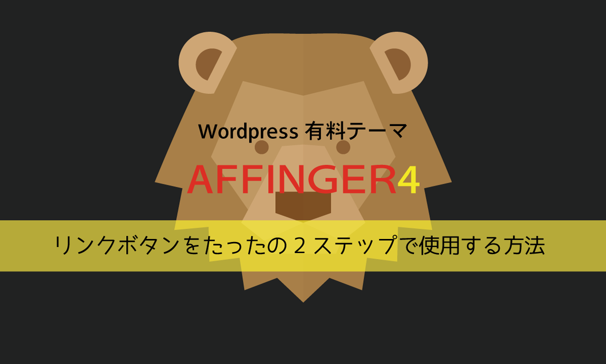 AFFINGER4_LinkButton
