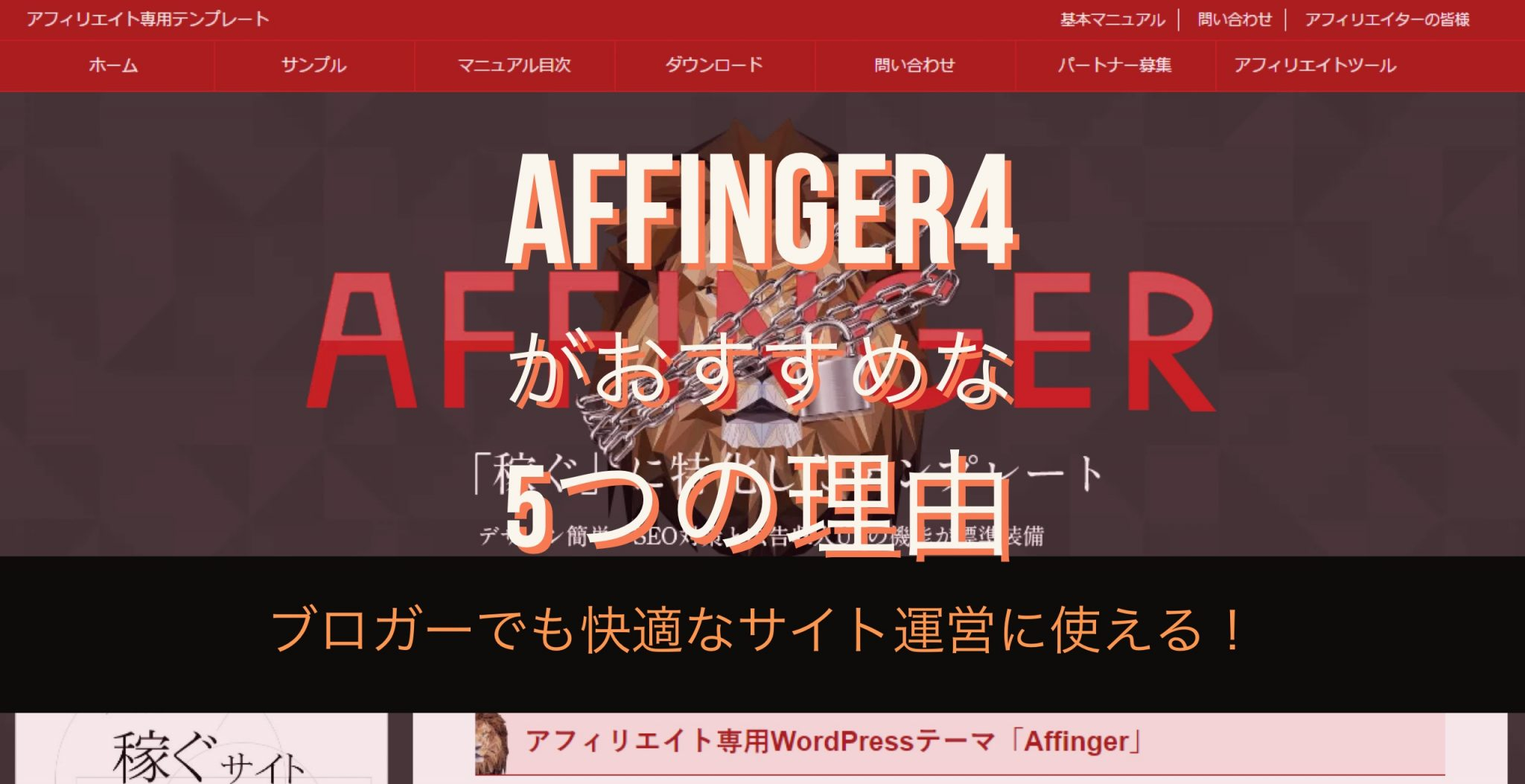 Affinger4がおすすめな5つの理由