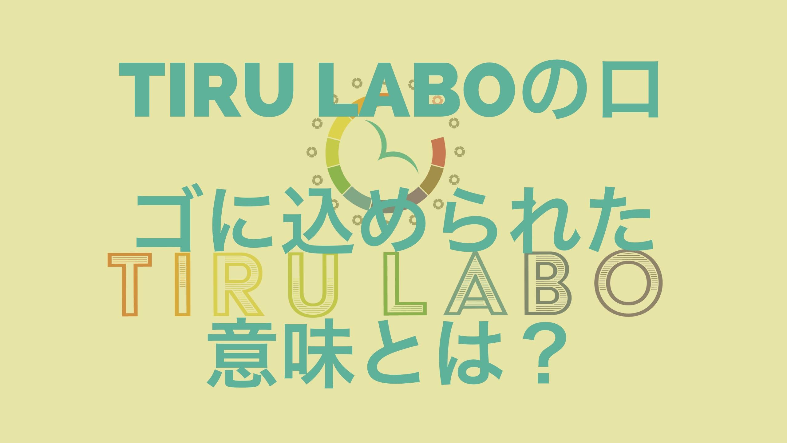 【TIRU LABO秘話】ロゴに込めた思い―青い鳥が目指す北極星