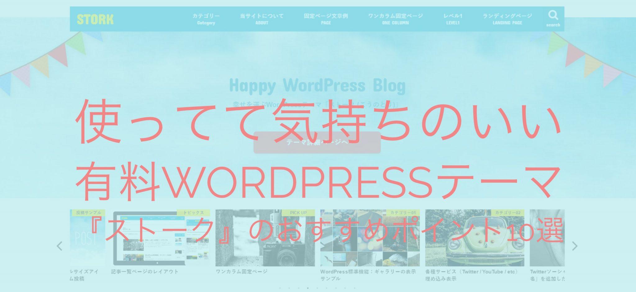 使ってて気持ちのいいWordPress有料テーマストークのおすすめポイント10個をまとめて紹介だッ!