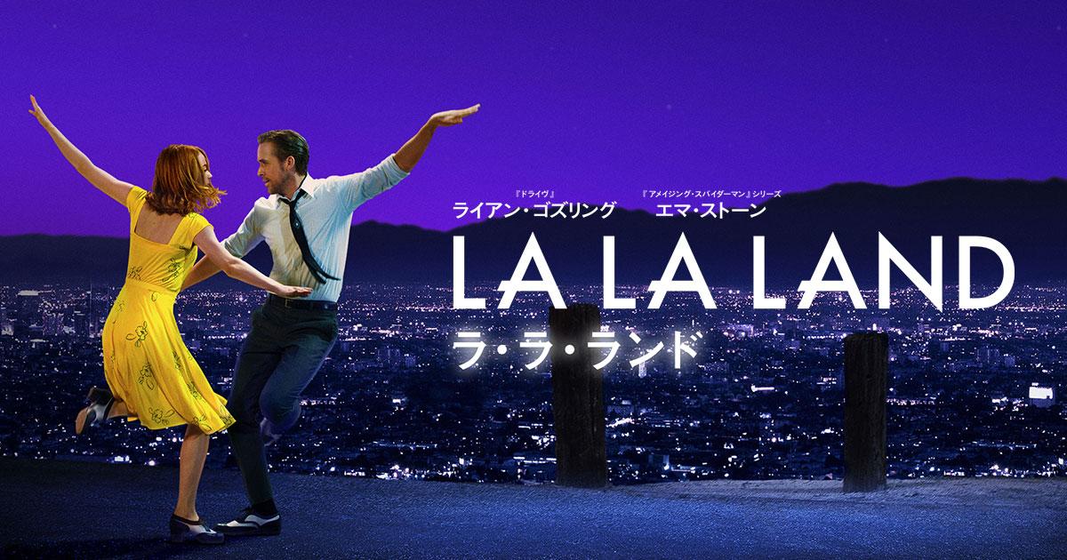 【映画感想】ラ・ラ・ランド―最初と最後が素晴らしいので観て後悔なし【ネタバレあり】