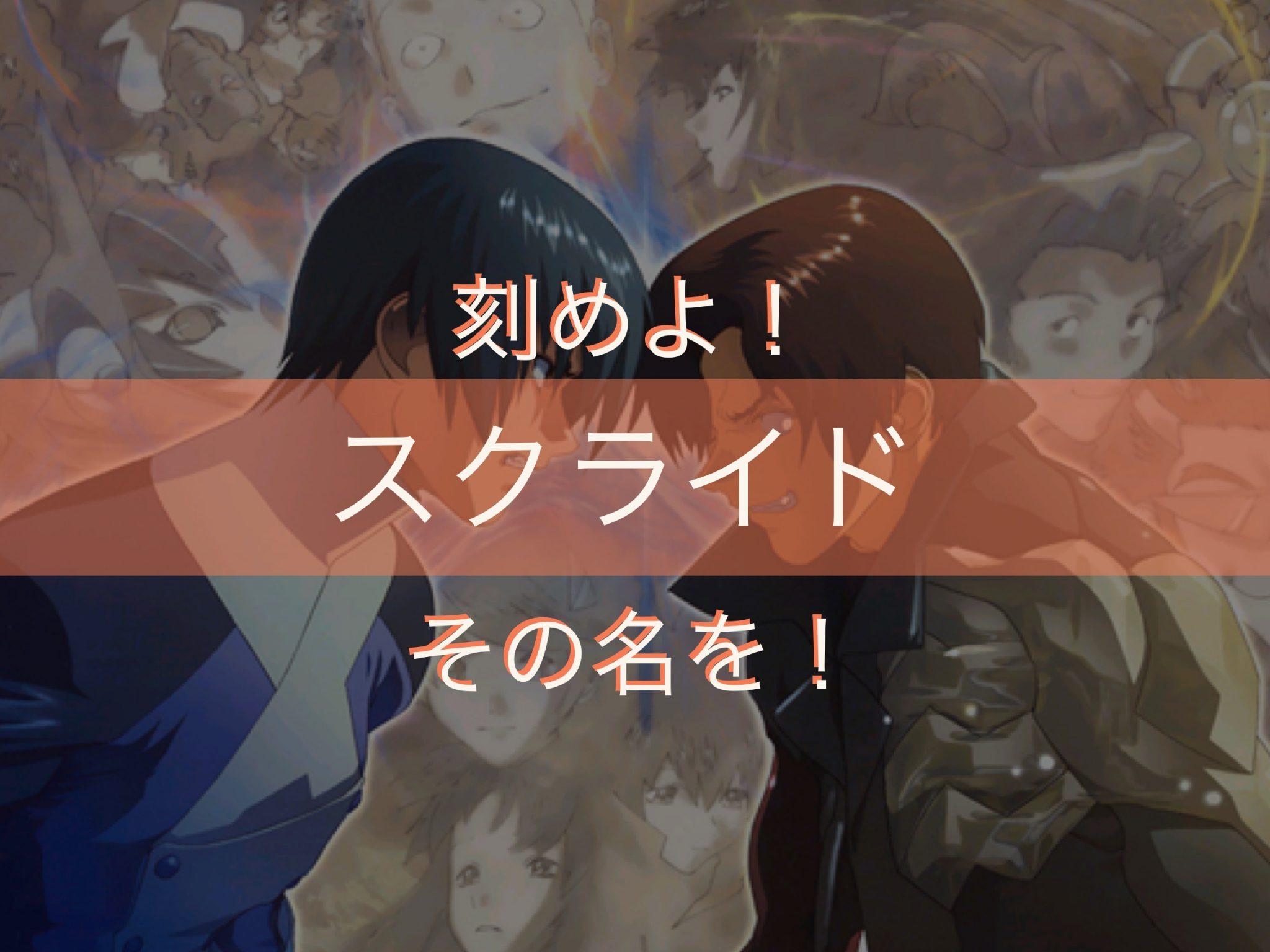 刻めよ!『スクライド』っていう神アニメの名をなぁ!!