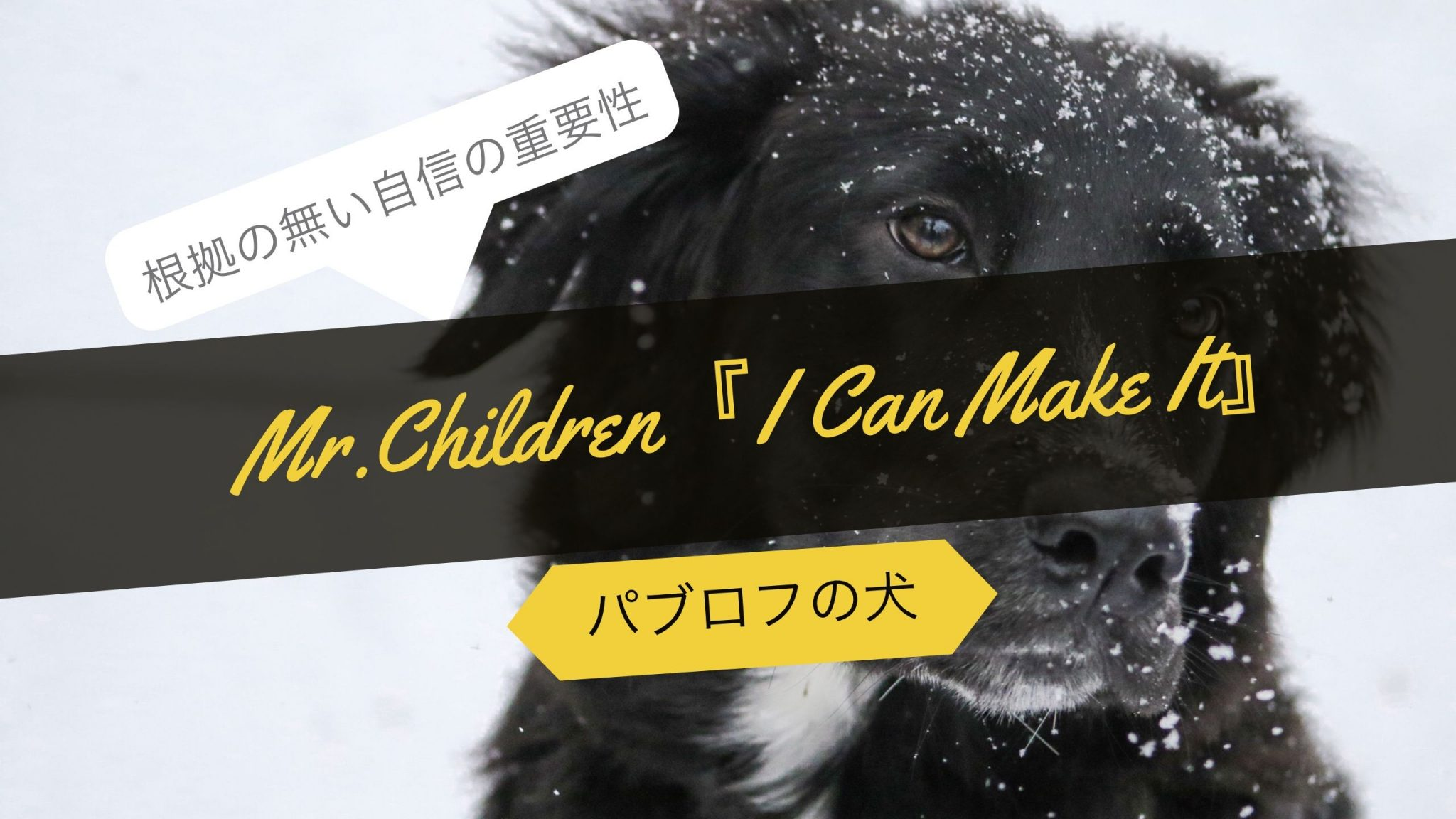 パブロフの犬とミスチル『I Can Make It』―根拠のない自信を持つ重要性