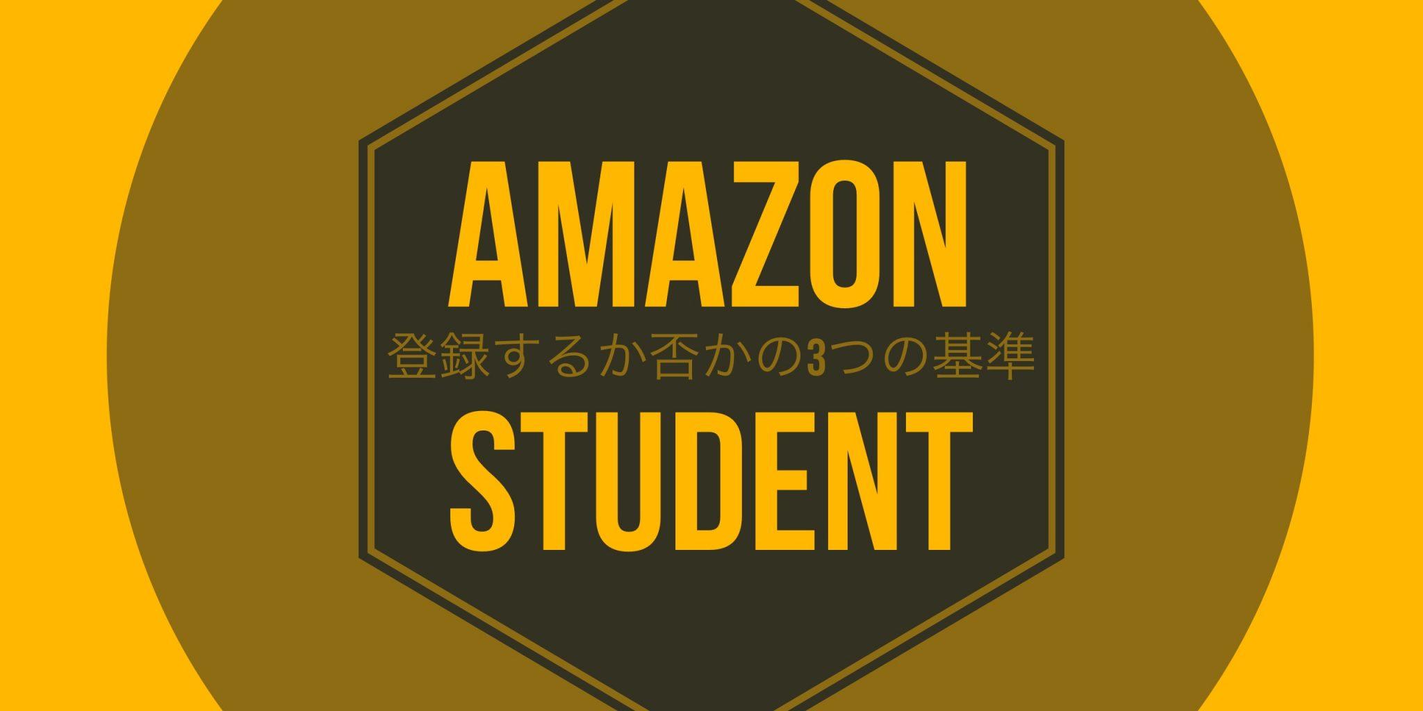 Amazon Studentにお金払ってまで登録するか否かの3つの基準