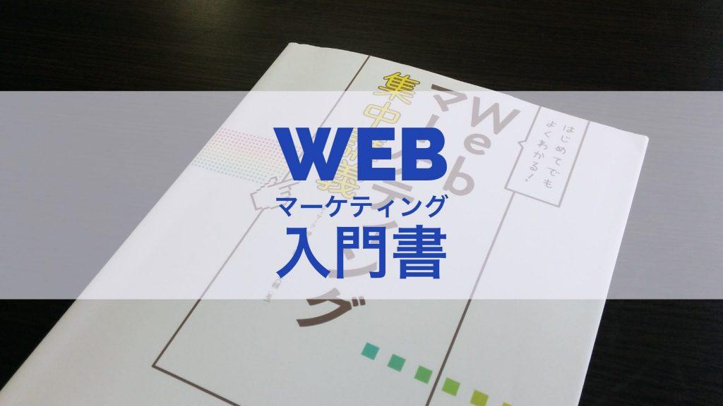 guide_webmarketing