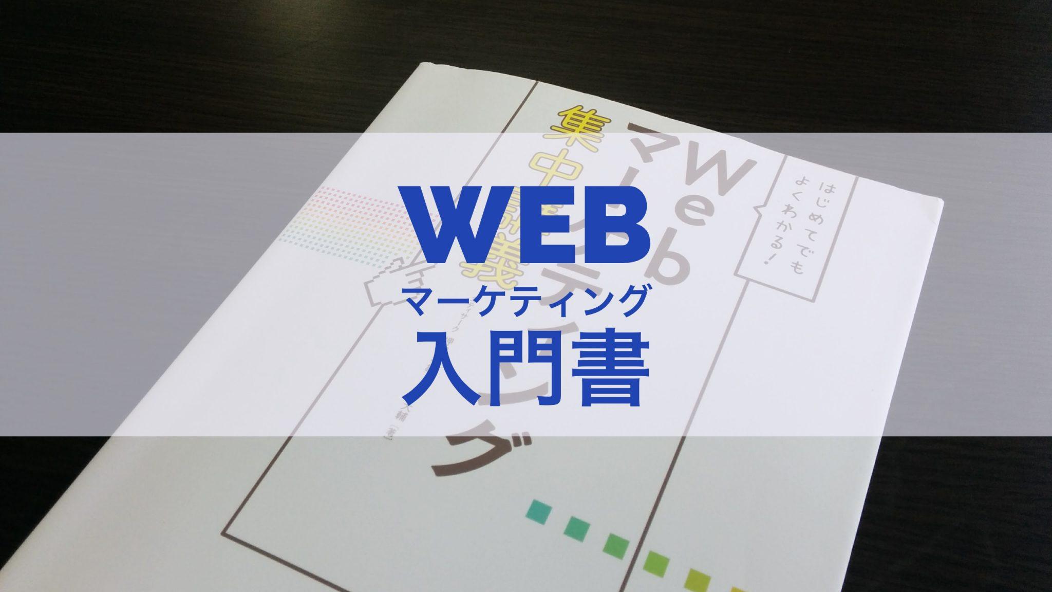 【レビュー】はじめてでもよくわかる!Webマーケティング集中講義