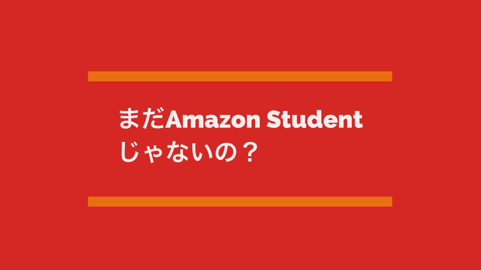 忙しい大学生なのにまだAmazon Studentになってないの?