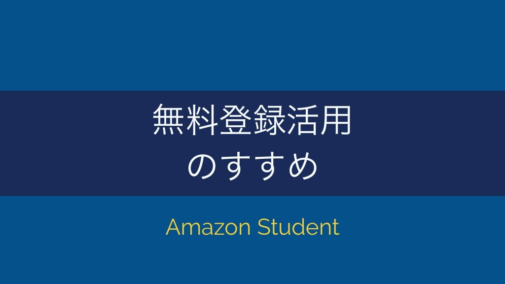 touroku_muryou_amazonstudent