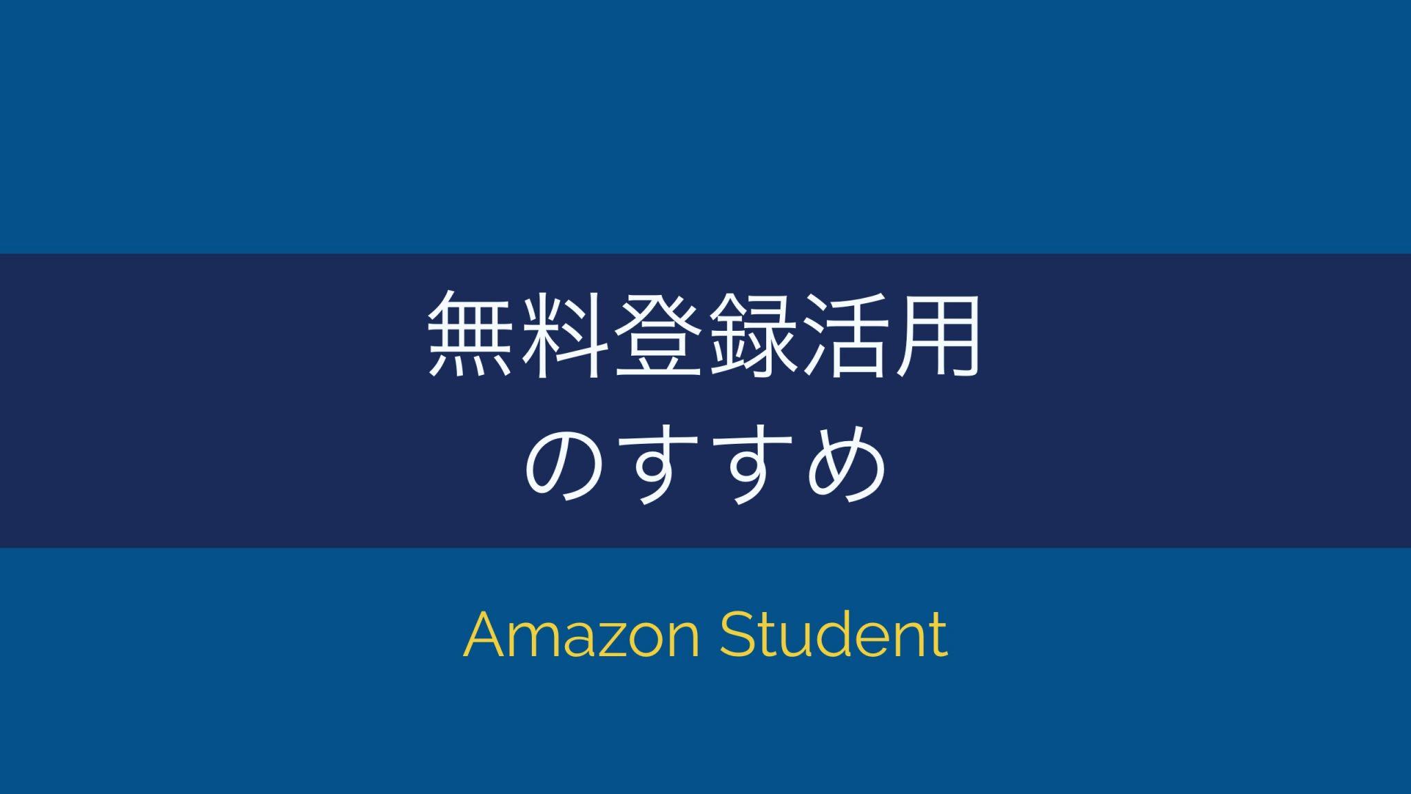 大学に入学したらAmazon Studentに無料登録しちゃうのがおすすめよっ!