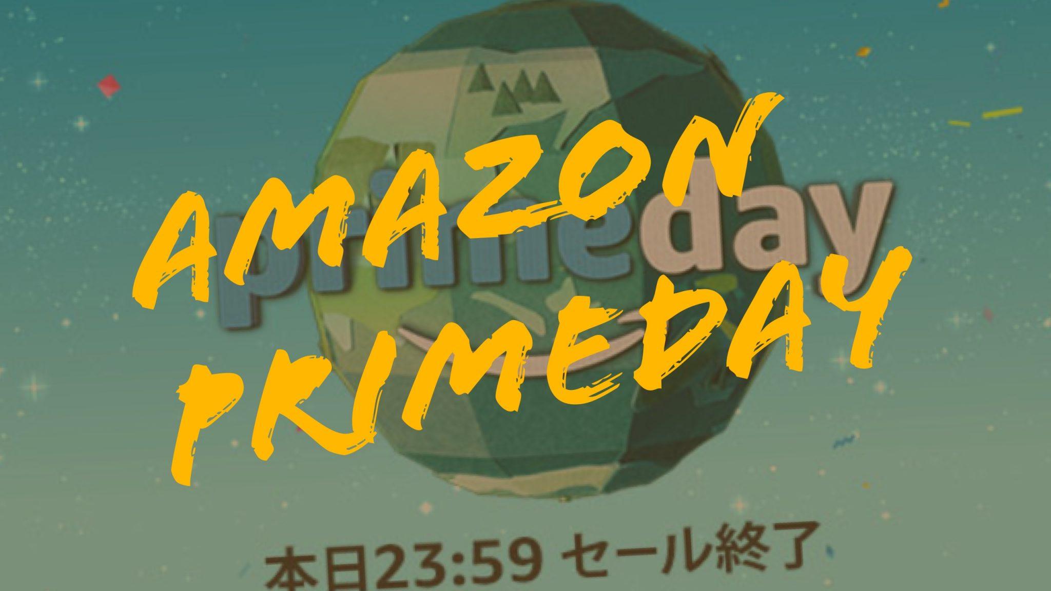 Amazonデバイス買うならプライムデーに買わないでいつ買うの?今でしょー!