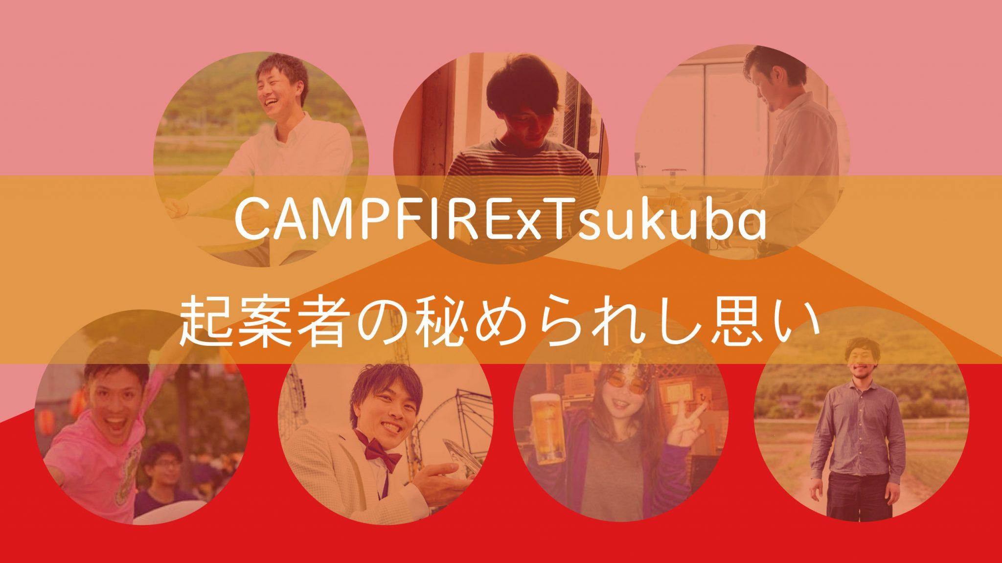 CAMPFIRExTsukuba起案者の秘められし思いに迫る