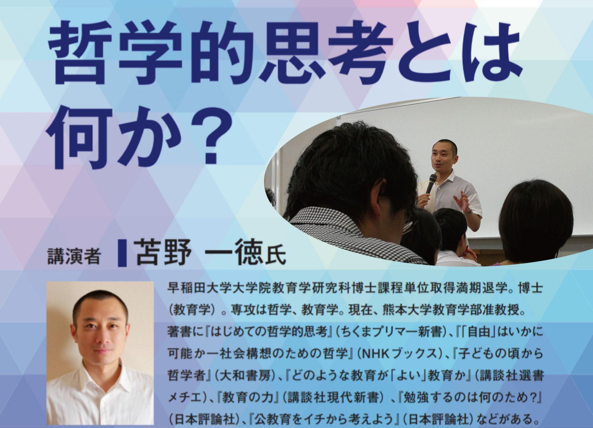 【哲学・教育学】苫野一徳さん講演『哲学的思考とは何か?』に参加したので概要と感想