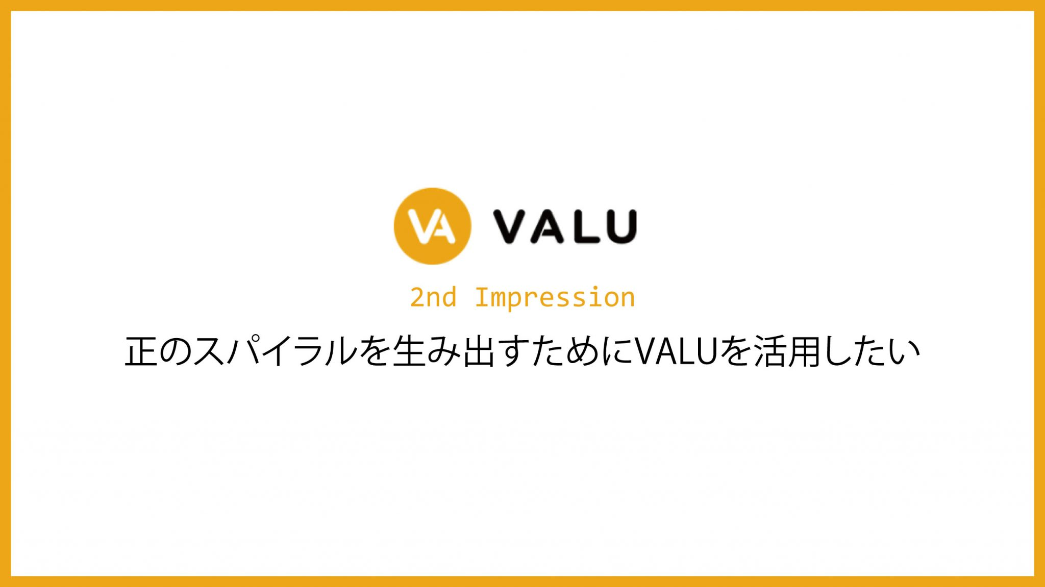 正のスパイラルを生み出すためにVALUを活用したい