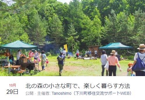 北海道下川町主催の「北の森の小さな町で、楽しく暮らす方法」に行ってきました。