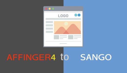 ブログテーマをAFFINGER4からSANGOに変更しました。